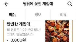 배달 어플이 '계집애' 상호명으로 논란이 된 식당에 업체명 변경을