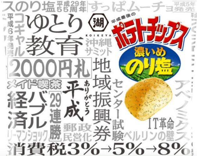 賞味期限が2019年4月30日となっている