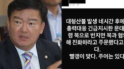 민경욱이 산불에 대한 글을 몇 차례 게시했다가 비판받고