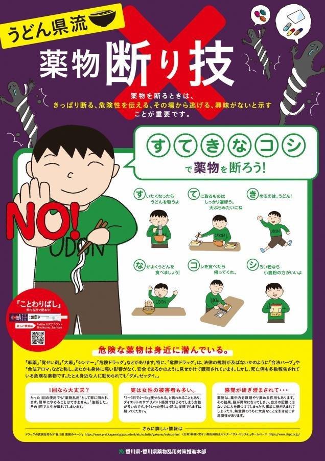 2019年2月に公開された香川県の薬物乱用防止ポスター