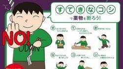 「すいたくなったらうどんを吸うよ」香川県の薬物乱用防止ポスターが衝撃的