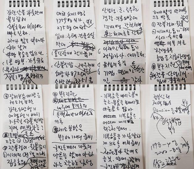 정운현 국무총리실 비서실장은 페이스북을 통해 이낙연 총리가 6일 산불 관계장관회의에서 작성한 8장의 수첩 전문을 공개했다. 정 비서실장은