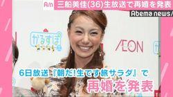 三船美佳、生放送で再婚を発表 お相手は3歳年上の一般男性