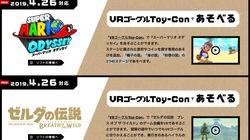 任天堂Switch「スーパーマリオ