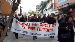 Θεσσαλονίκη: Ολοκληρώθηκε η πορεία διαμαρτυρίας ενάντια στο Makedonian