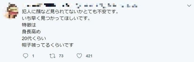 """うその事件について""""犯人の特徴""""を書き込んだツイート"""