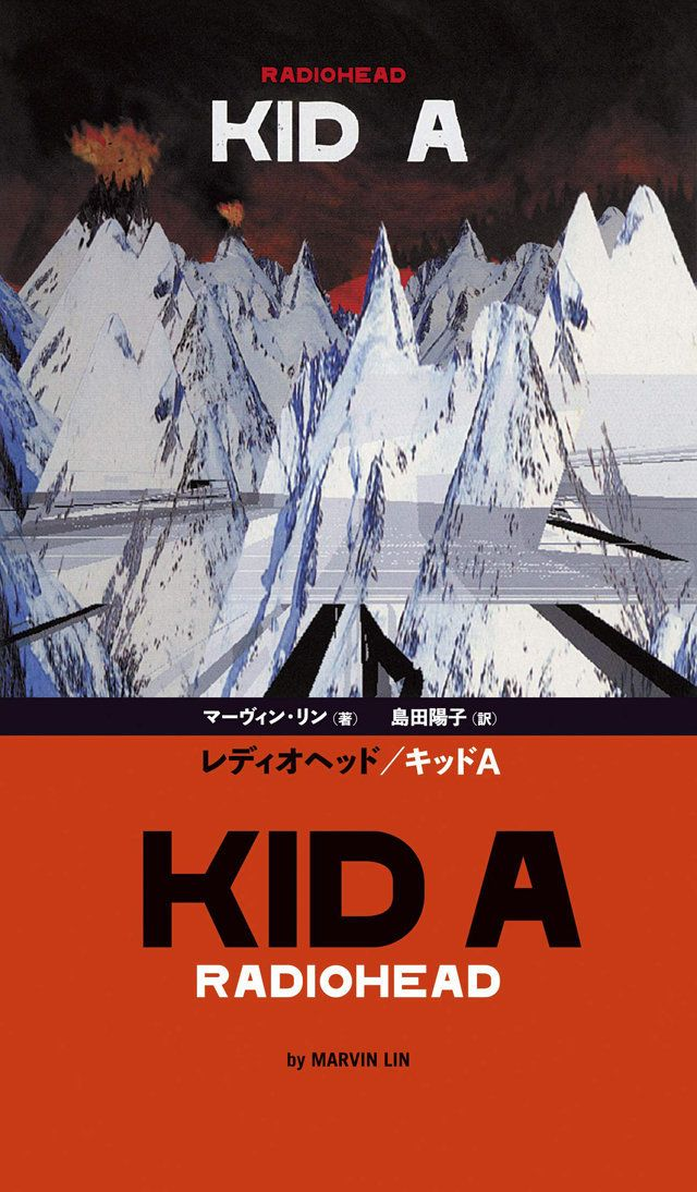 レディオヘッドが生んだ20世紀最後の名盤『KID A』
