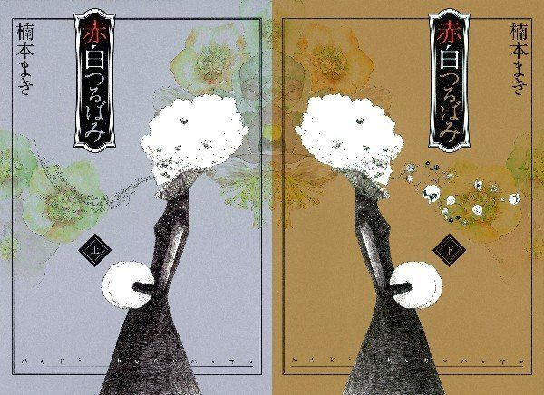 集英社愛蔵版コミックス(A5判)「赤白つるばみ」上・下 発売中