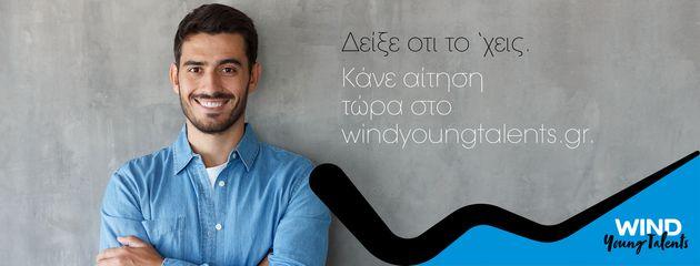 WIND Young Talents – Δείξε ότι το