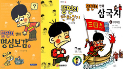 어린이 만화 뚱딴지가 29년 만에 연재