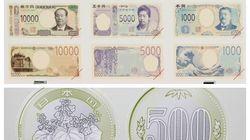 新紙幣のデザインは? 2024年度上期に刷新予定