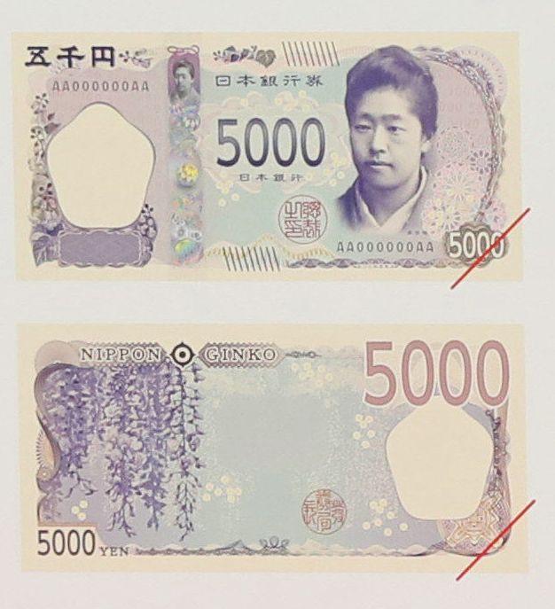 新5000円札