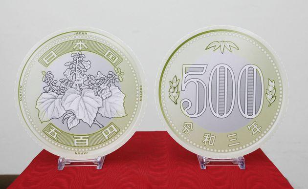 新500円貨幣