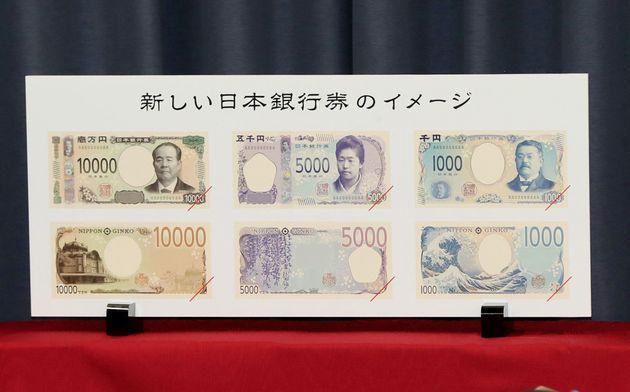 新しい紙幣のイメージはこちら。