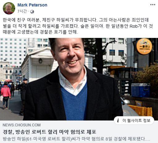 '한국학 전문가' 마크 피터슨 교수가 로버트 할리의 무죄를 주장하며 한