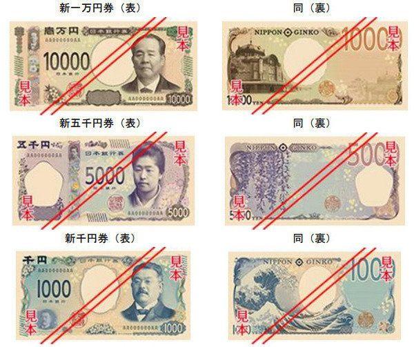 일본 1만엔권 새지폐의 모델이 조선 시대 지폐에도 등장한