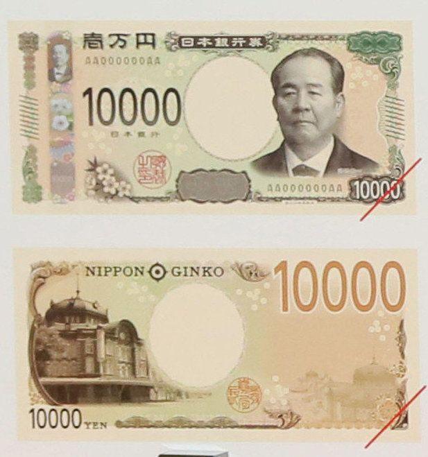 新しい紙幣のデザインはどうやって決まった?