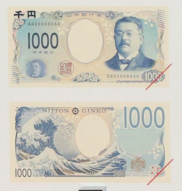 新1000円札