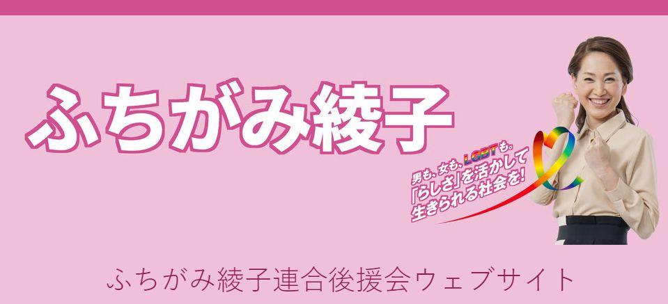 일본 지방선거에서 트렌스젠더 후보가
