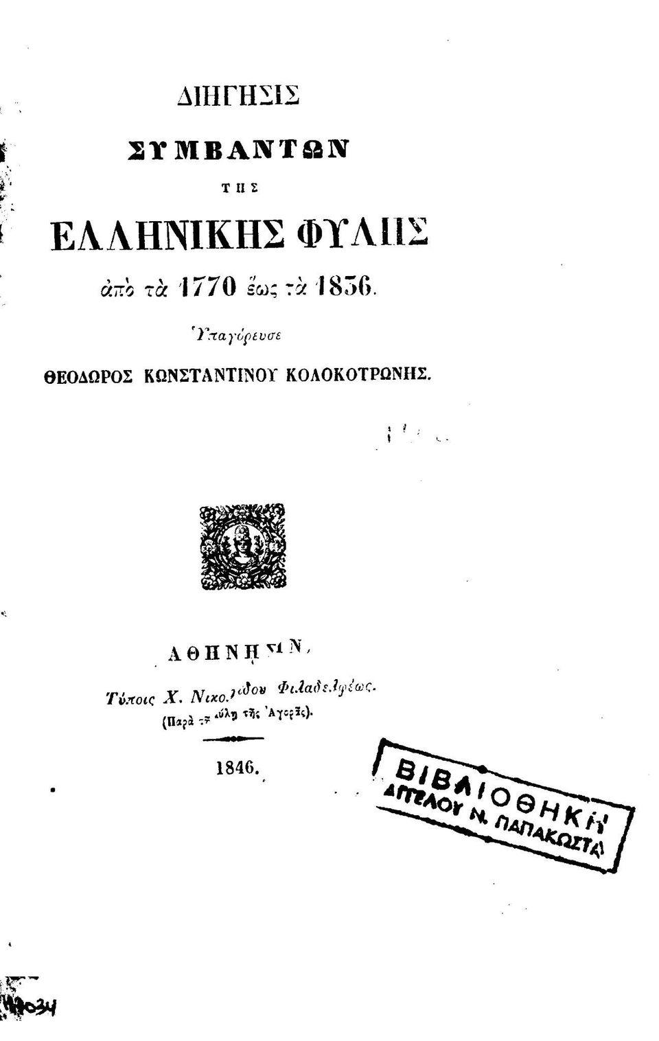 Το όνομα του Κολοκοτρώνη και άλλες