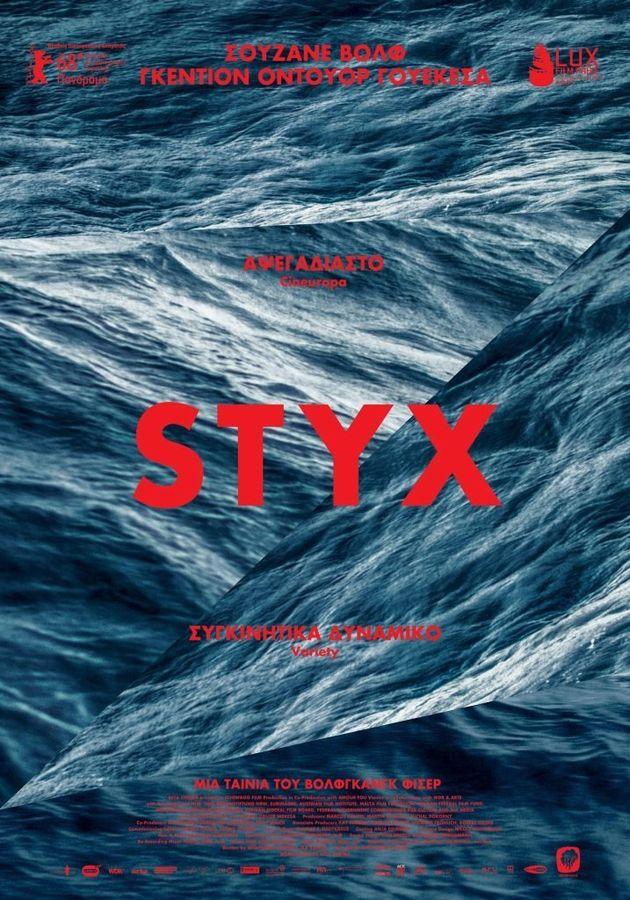 Νέες ταινίες: «Αμάντα», «Styx», «Πώς να εκπαιδεύσετε τον δράκο σας