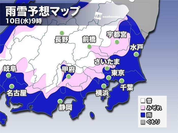 4月10日朝9時の雨雪予想