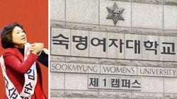숙대 총학이 '5·18 망언' 김순례 의원 비판성명을 철회한