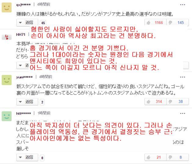 '아시아 넘버원 박지성 vs. 손흥민' 논란은 일본에서도