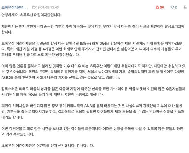 '초록우산 어린이재단' 측이 아이유 기부 루머를 직접