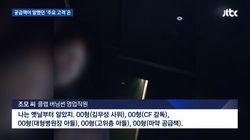 버닝썬 MD가 '마약 주요 고객' 실명을 언급한 영상이