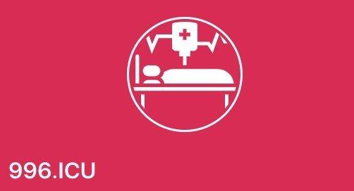 謎のワード「996.ICU」が話題に 残業に苦しむIT社員たちが、過酷な労働実態を相次ぎ告発