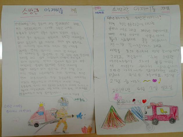 7일 강원도 고성 소방서에 전달된 초등생들의 손편지. 이날 천진초등학교 3학년 어린이 5명은 간성 119안전센터를 방문해 직접 쓴 감사의 편지를 전달했다. (고성소방서