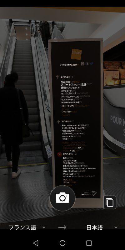 ショッピングモールで「矢印の先がなんなのかわからない」なんてときに、看板を撮影するとすぐに日本語訳が表示されます