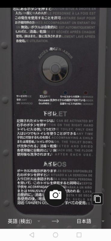 公衆トイレ説明翻訳