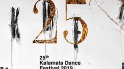 Διεθνές Φεστιβάλ Χορού Καλαμάτας με Ακραμ Καν και Μπέλα
