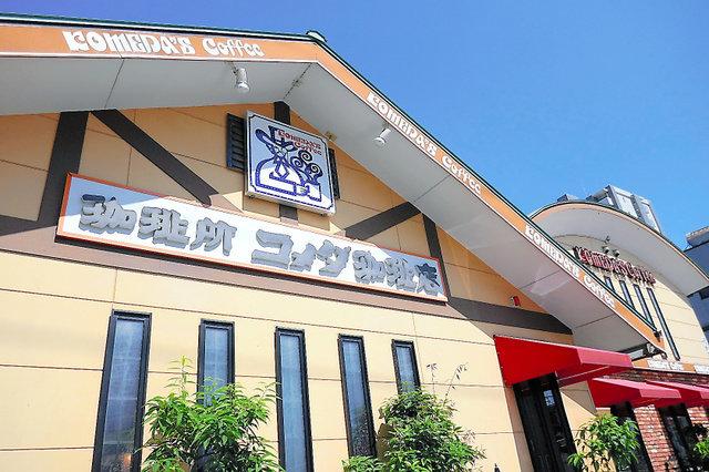コメダ珈琲(コーヒー)店