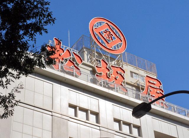 松坂屋名古屋店が4年ぶりに増収。カギは「電子決済導入」