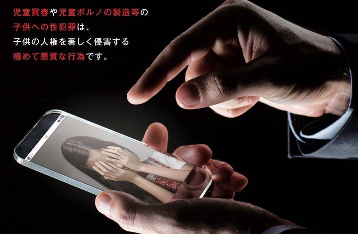 警察庁の広報ポスター
