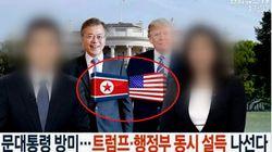 '인공기 방송사고' 연합뉴스TV가 책임자들을