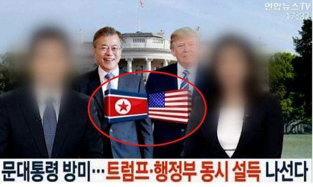 '인공기 방송사고' 낸 연합뉴스TV가 책임자들을