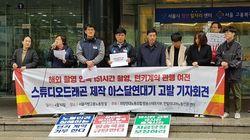 tvN '아스달 연대기'제작사가 스태프에게