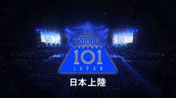 일본판 '프로듀스 101'이 제작된다(티저