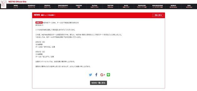 NGT48公式サイトより