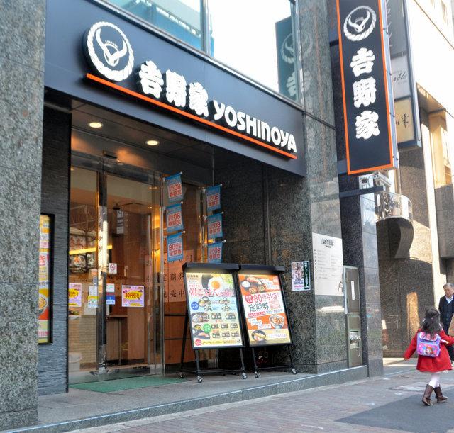 吉野家の恵比寿駅前店=東京都渋谷区