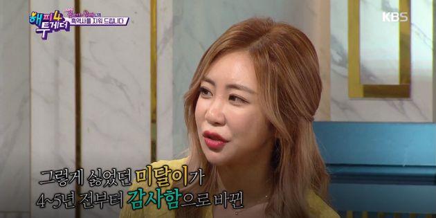 김성은이 '미달이' 캐릭터를 다시 사랑할 수 있게 된 계기를