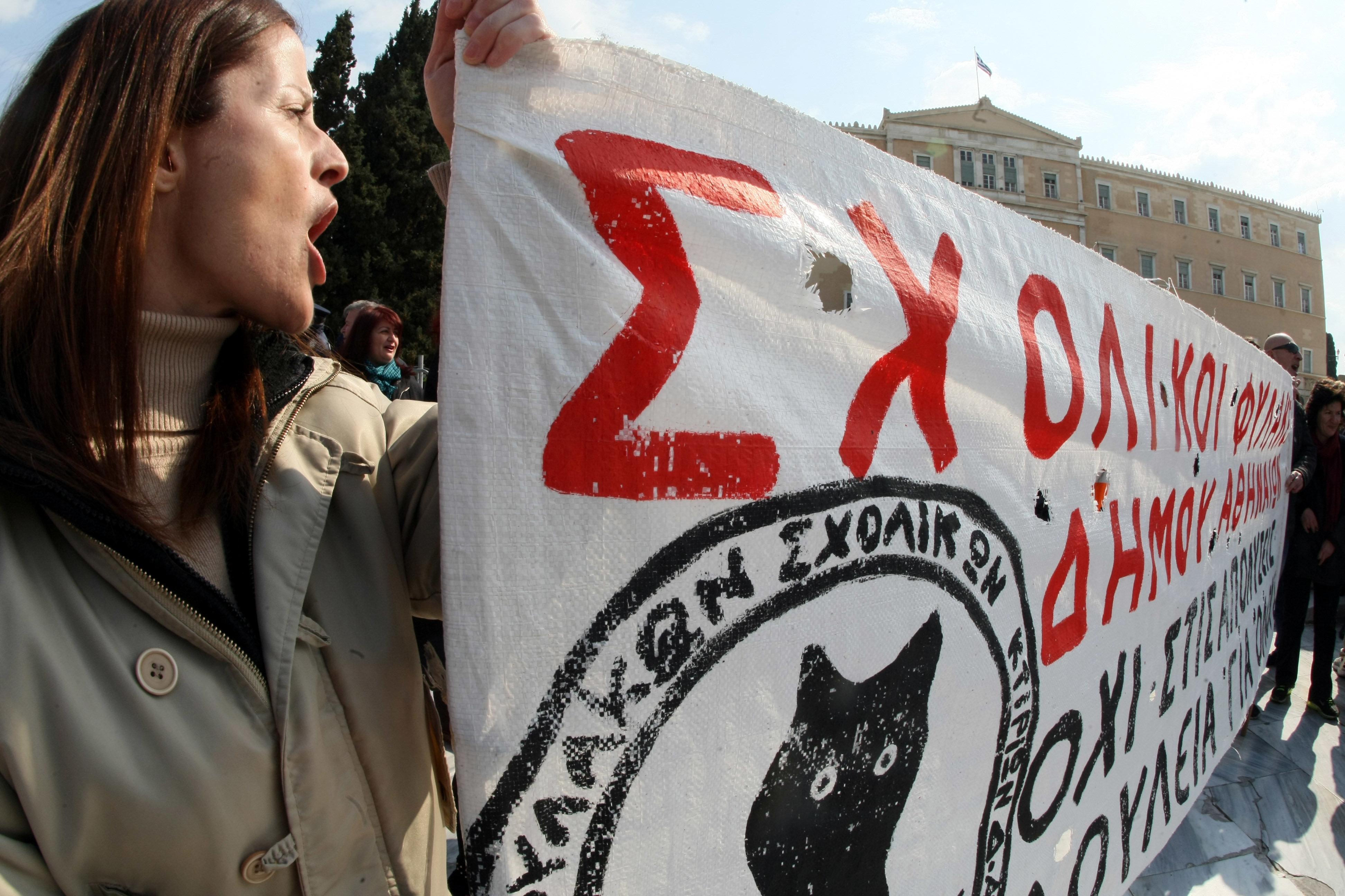 Κλειστά σχολεία την Παρασκευή - 24ωρη απεργία των