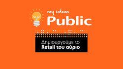 Μεγάλη διάκριση του Public στους φιναλίστ των World Retail Awards