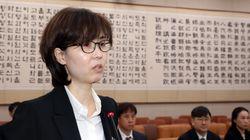 자유한국당이 '헌법재판관은 돈으로 살 수 없다'고 말 한