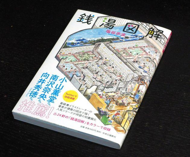 『銭湯図解』(中央公論新社)