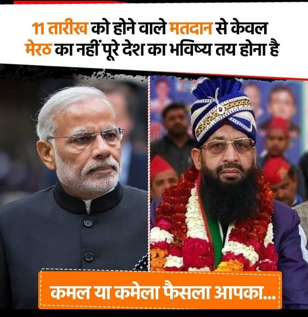 This message was circulated on WhatsApp in the run up to the Lok Sabha election. It shows Prime Minister...